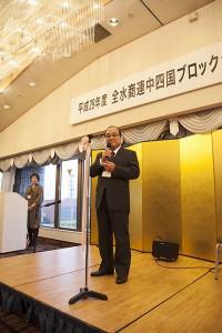 中四国ブロック協議会渕上会長よりご挨拶